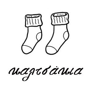 Κάλτσες Καλσόν